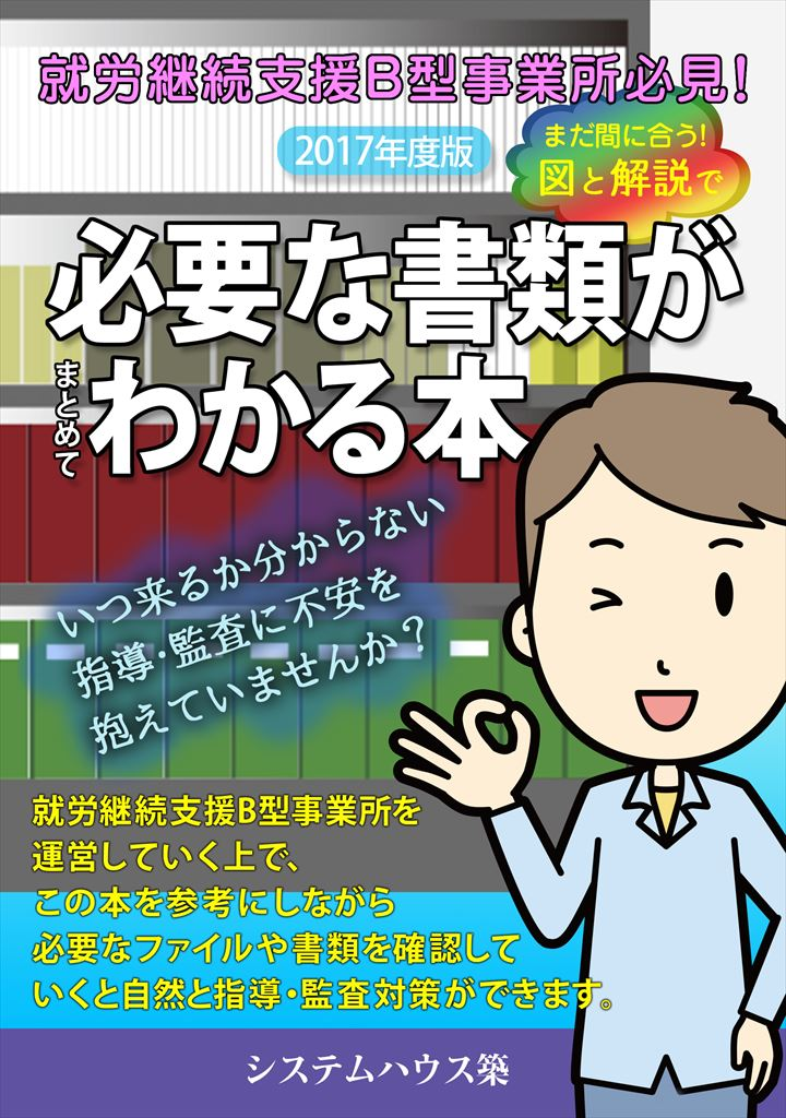 f:id:shougaishafukushi:20170621193614j:plain