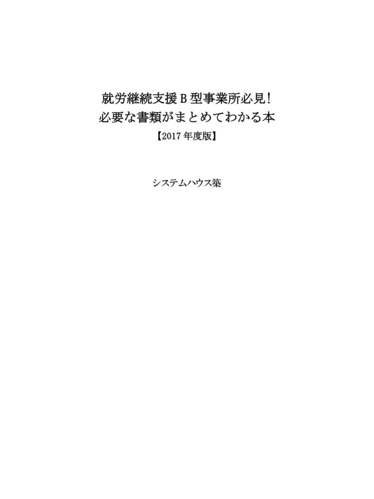 f:id:shougaishafukushi:20170622183517p:plain