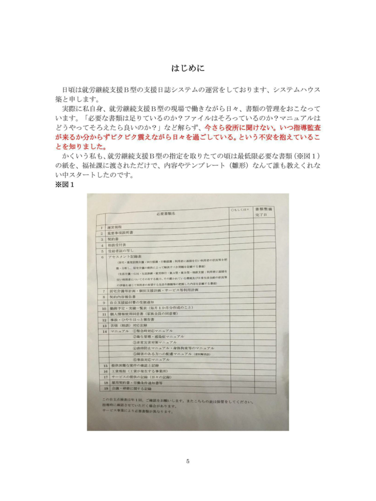 f:id:shougaishafukushi:20170622183628p:plain