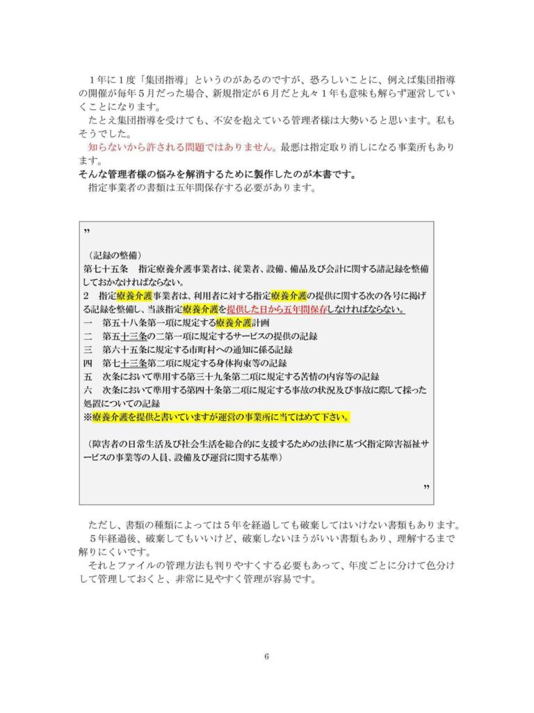 f:id:shougaishafukushi:20170622183657p:plain