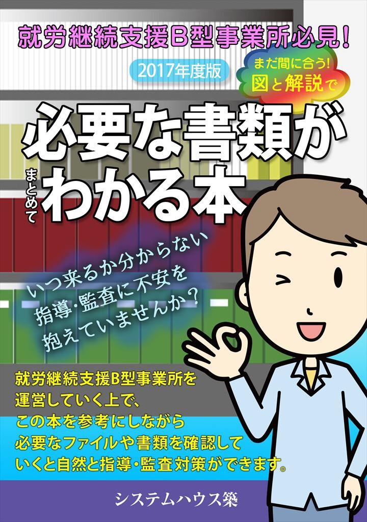 f:id:shougaishafukushi:20170628220418j:plain
