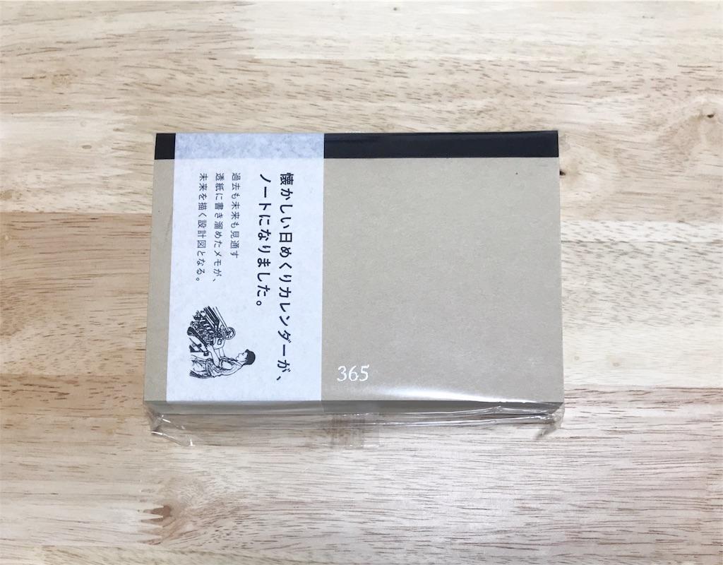 f:id:shougatsu_san:20170503102613j:image