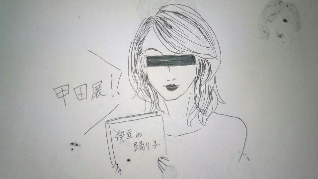 f:id:shouguntuyayoshi:20170415225515j:image