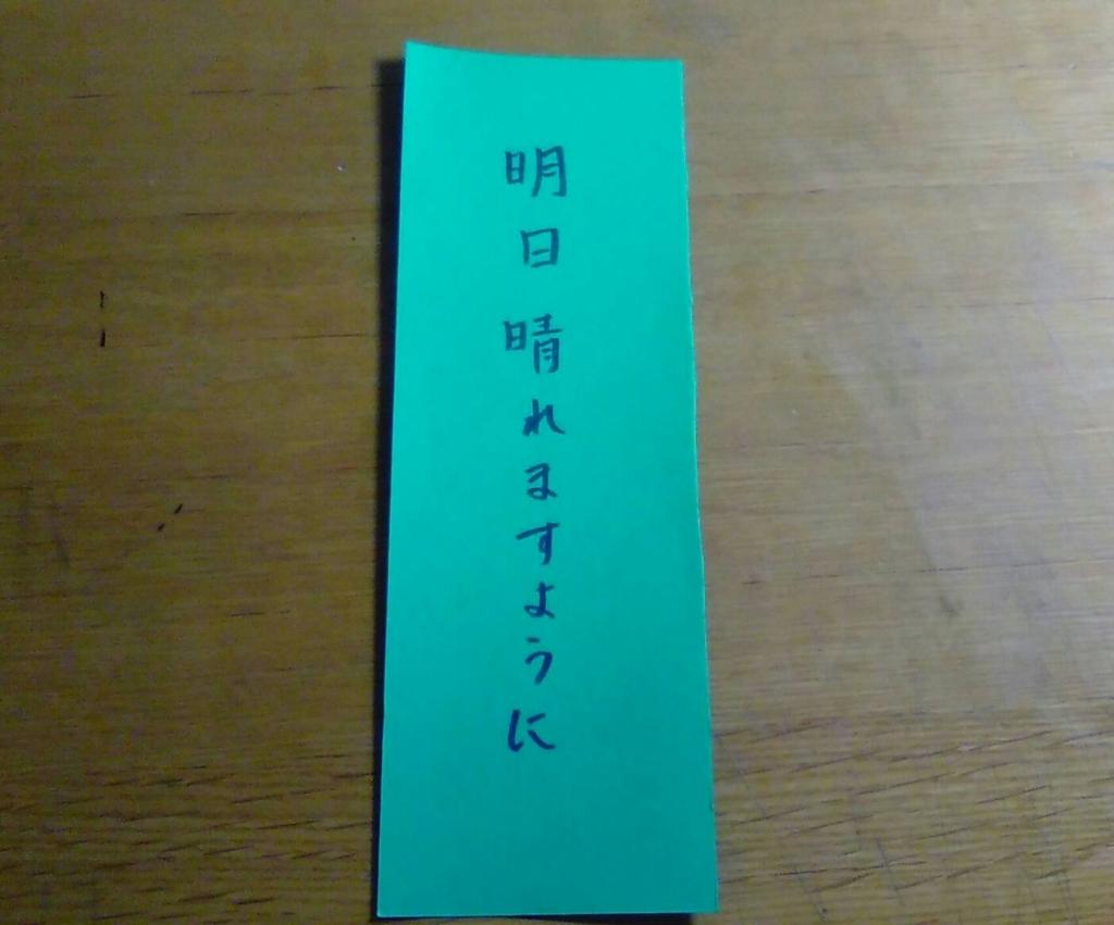 f:id:shouguntuyayoshi:20170708184925j:plain