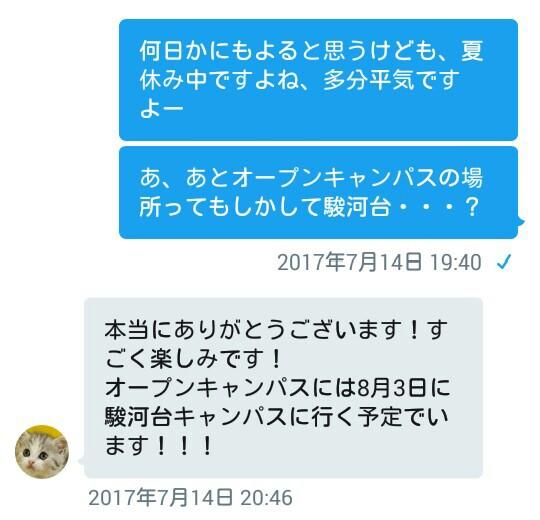f:id:shouguntuyayoshi:20170812140705j:image