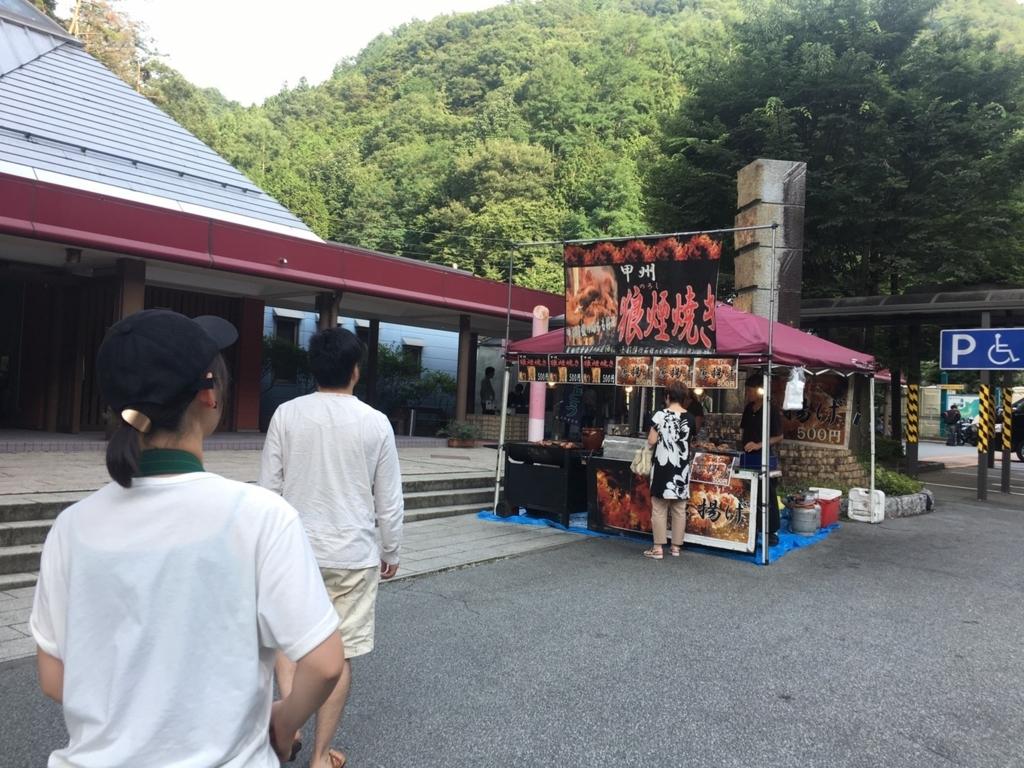 f:id:shouguntuyayoshi:20170828124631j:plain