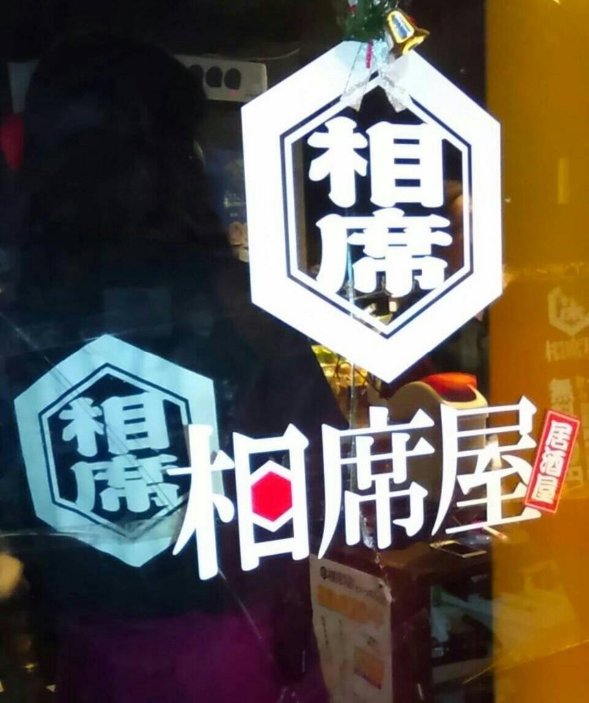 f:id:shouguntuyayoshi:20171218223413j:plain