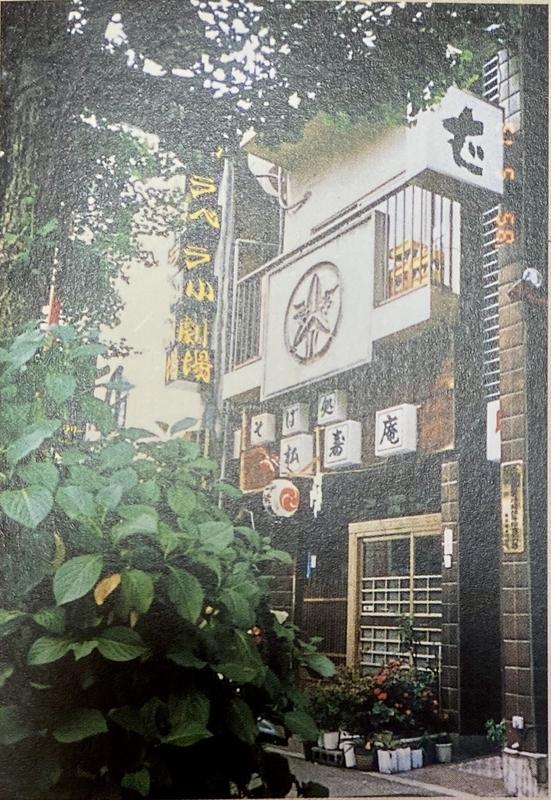 神田神保町本店の入り口外観