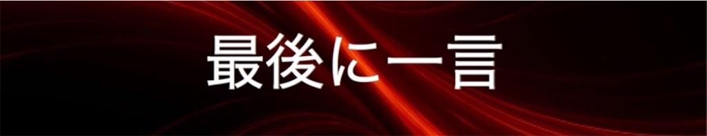 f:id:shouki97bin108:20190129033437j:image
