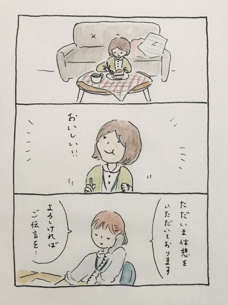 f:id:shouwano:20180401235653j:plain