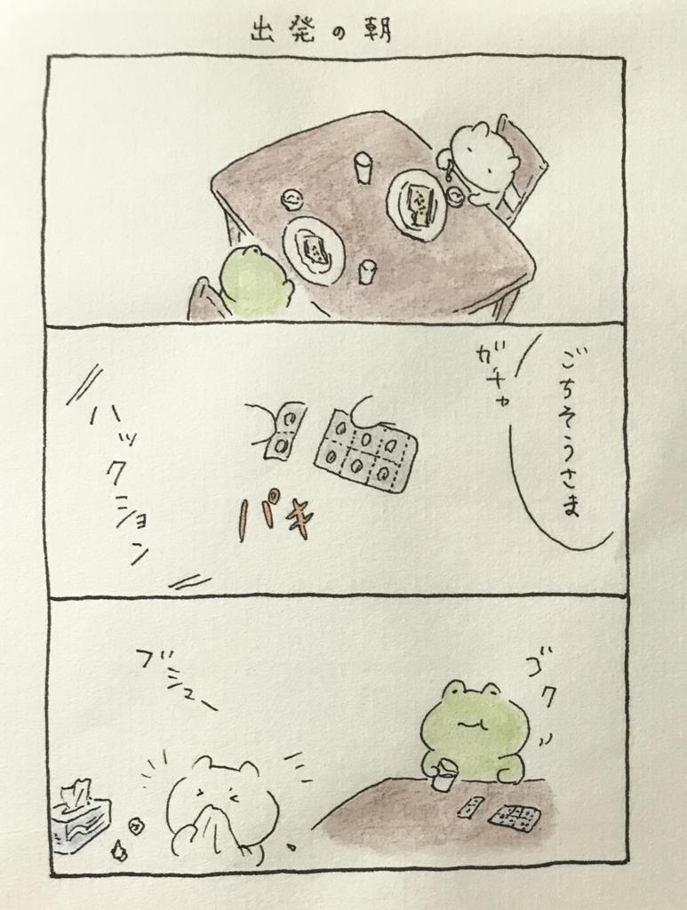 f:id:shouwano:20180505173109j:plain