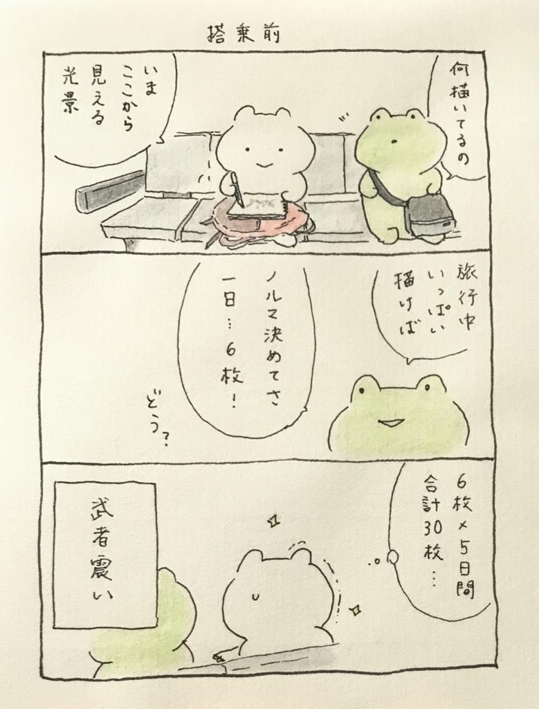 f:id:shouwano:20180509065651j:plain