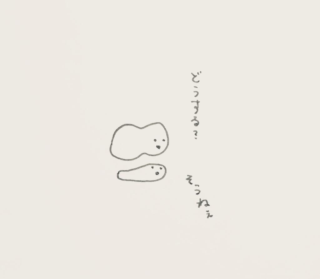 f:id:shouwano:20181017175512j:plain