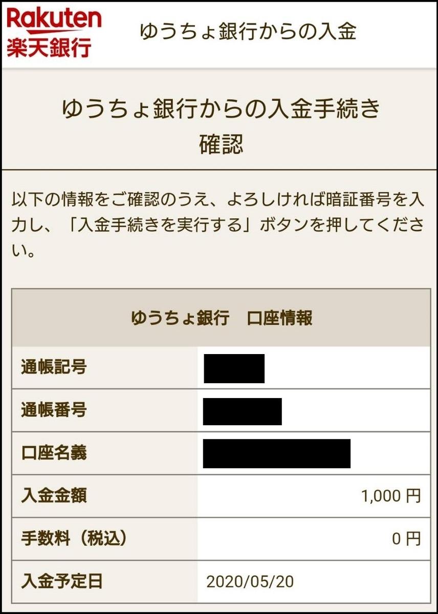 f:id:show_investment:20200519181821j:plain