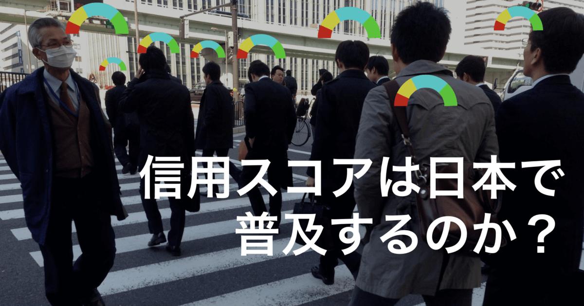 信用スコアは日本でも普及するのだろうか?