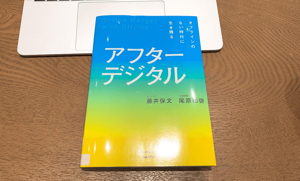 書籍「アフターデジタル オフラインのない時代に生き残る」