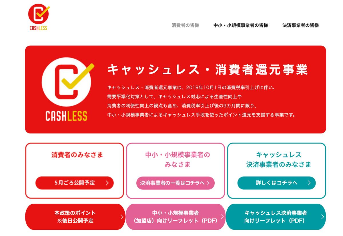 経済産業省が発表したキャッシュレス還元対象決済事業者リスト