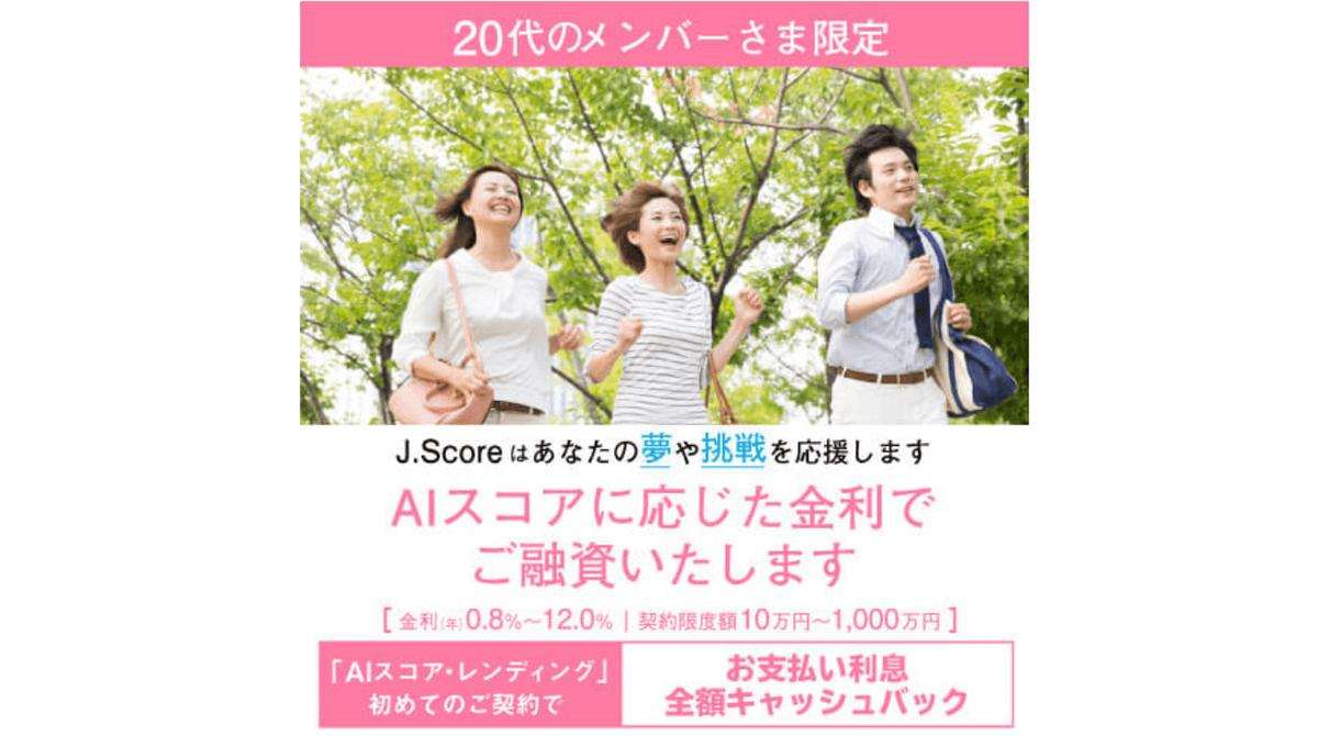 J.Scoreが20代のユーザーに利息全額キャッシュバックキャンペーン
