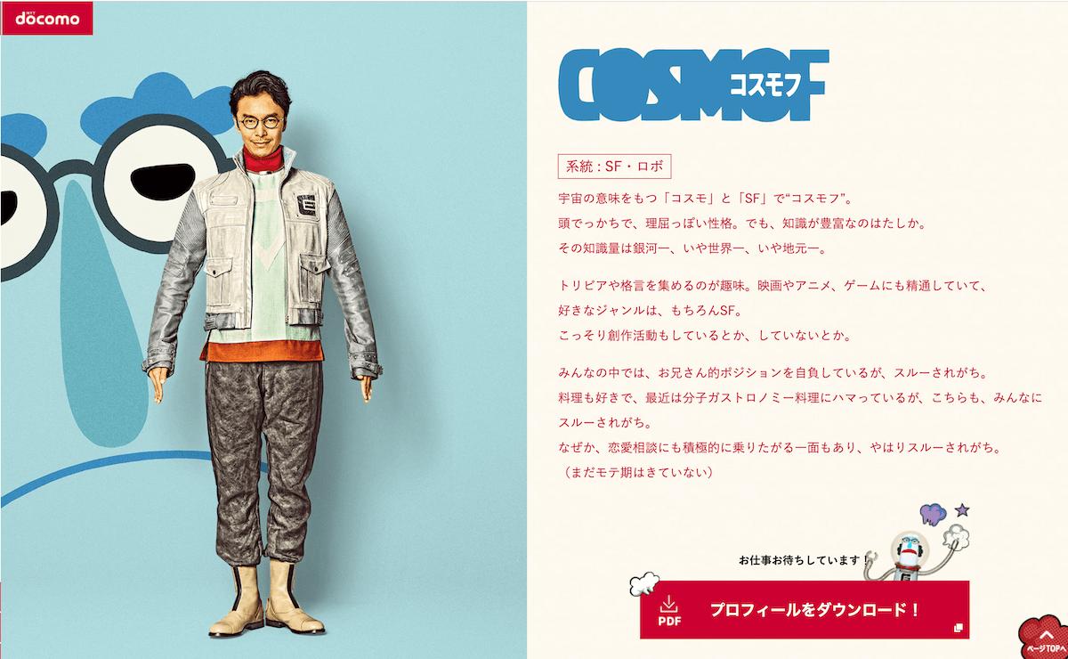 コスモフを演じるのは長谷川博己さん。