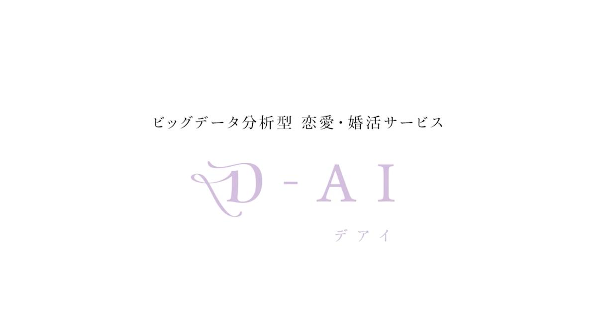 Tポイントデータ活用の恋愛・婚活サービス「D-AI(デアイ)」の概要