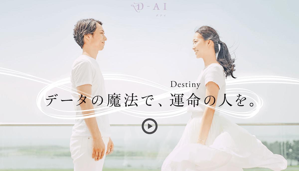 Tポイントデータによる恋愛婚活マッチングサービス「デアイ(D-AI)」を発表