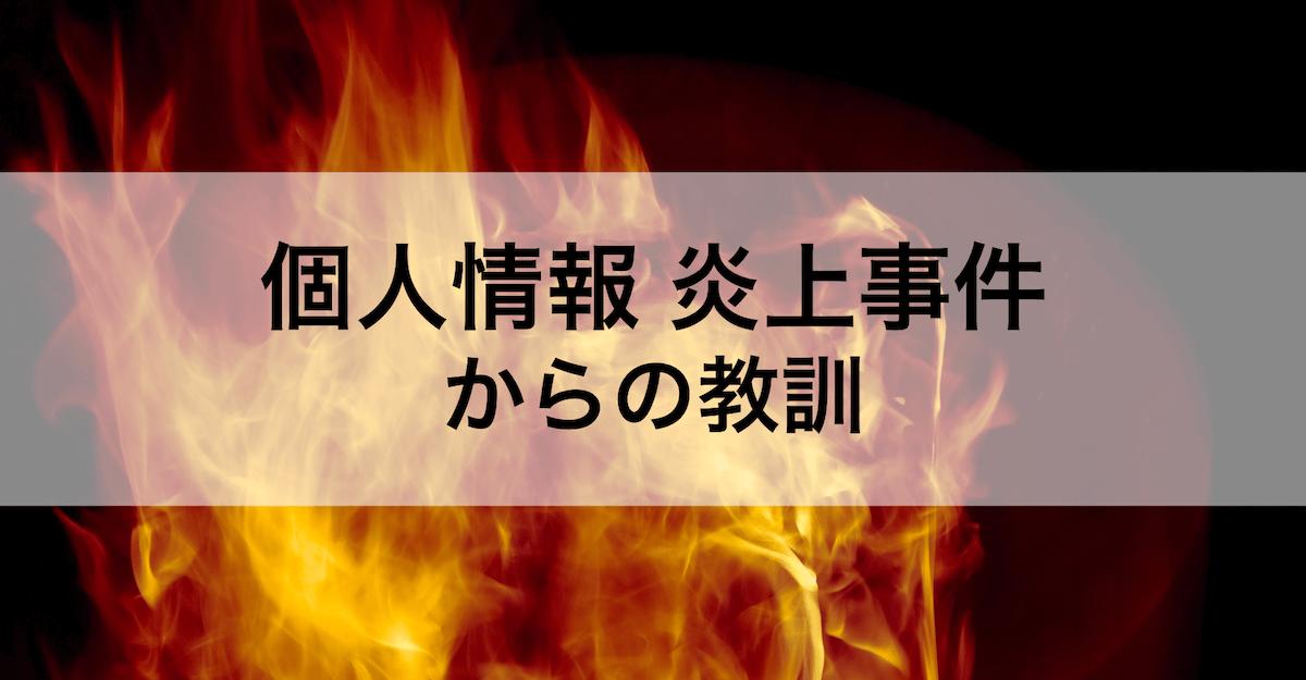 個人情報に関する企業の炎上事件から学ぶべきこと【傾向と対策】