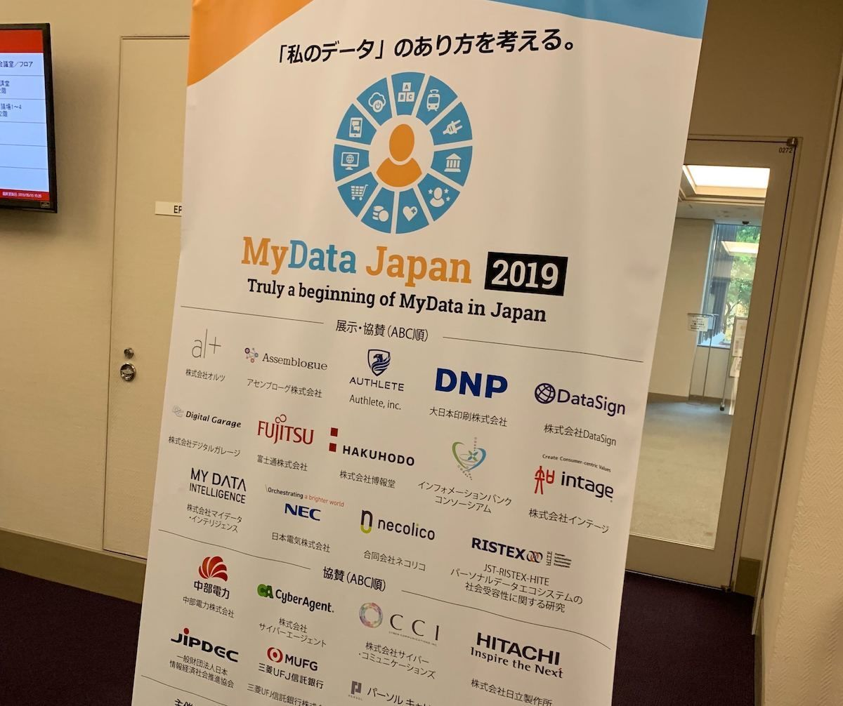 【MyData Japan 2019】GDPR・MyData・情報銀行の関係性