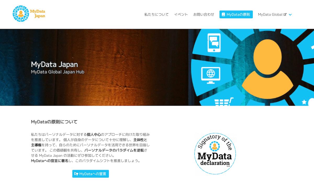 MyData Japan は、2018年に設立された MyData Global の日本拠点にあたる組織