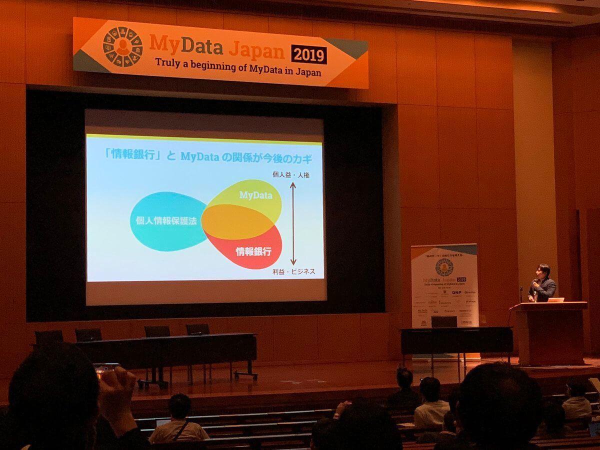 MyData と情報銀行の関係性