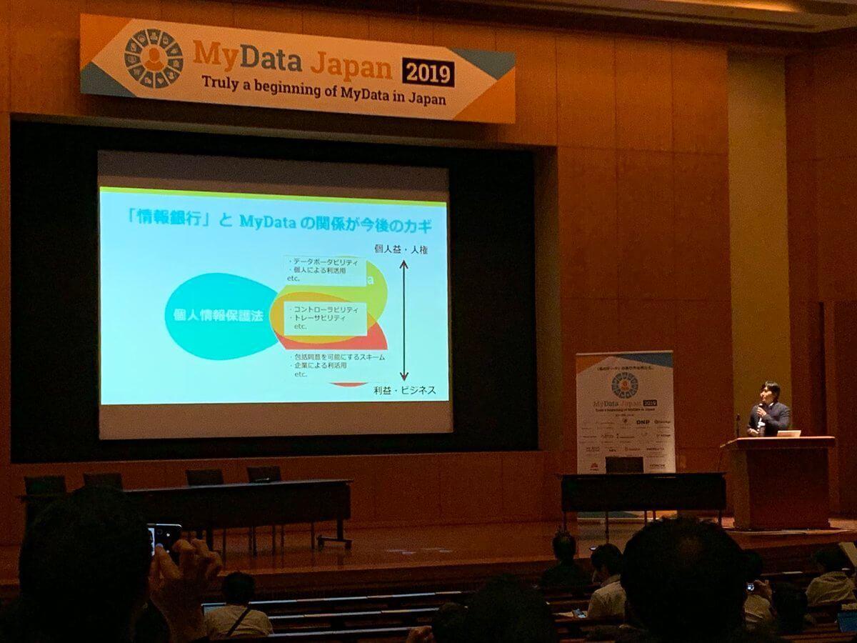 MyData と情報銀行のそれぞれの役割