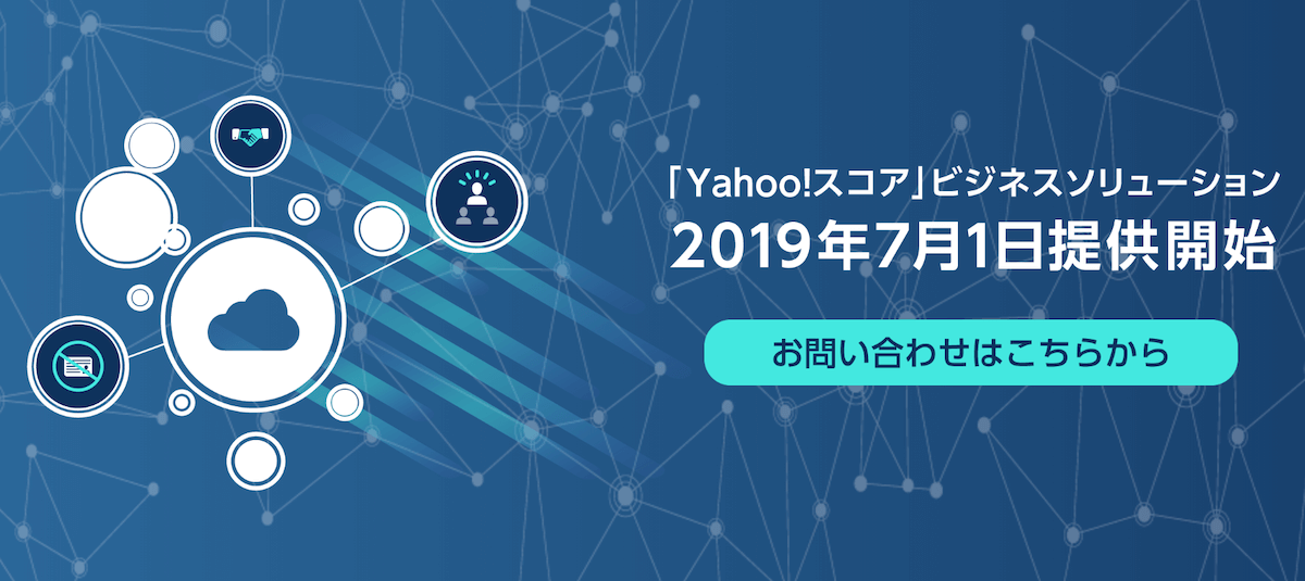 7月より「Yahoo!スコア」の外部提供開始へ