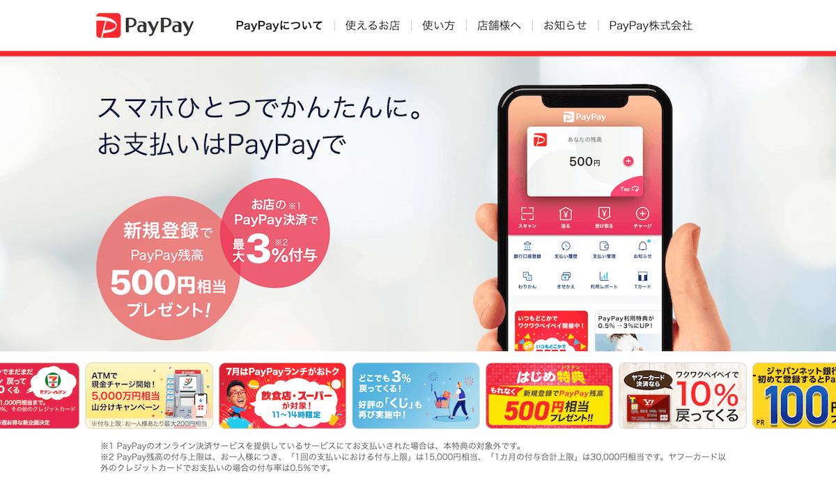 1つだけ導入するなら「PayPay」がおすすめ
