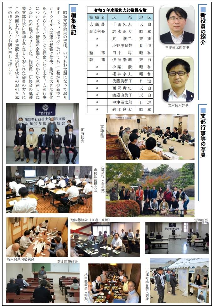 f:id:showashibu:20200622183601j:plain