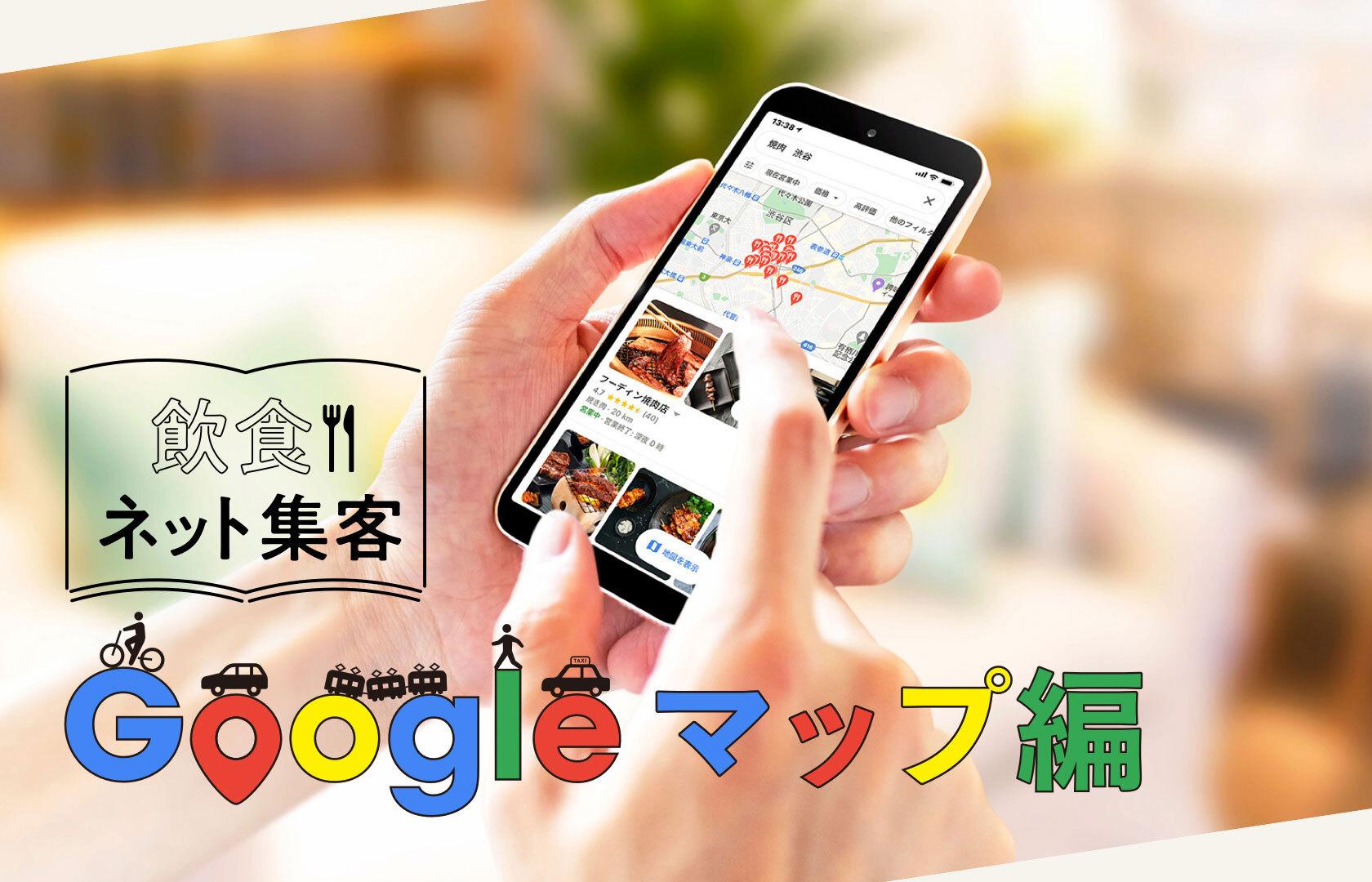 飲食ネット集客 Google マップ編