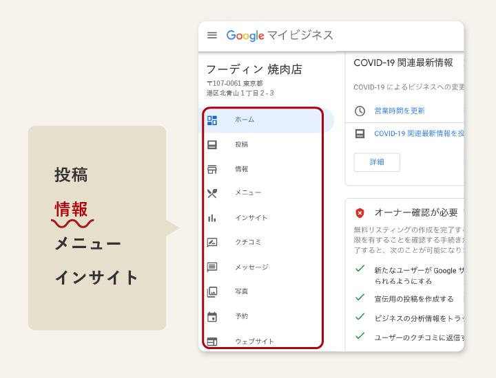 Googleマイビジネスのメニュー画面