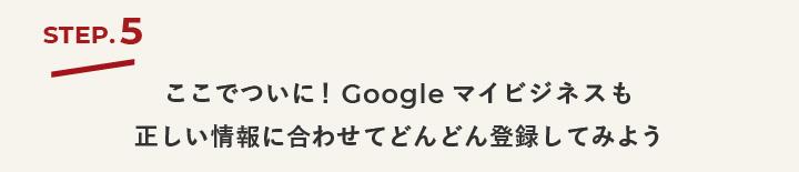 STEP5 Googleマイビジネスの情報を充実させよう