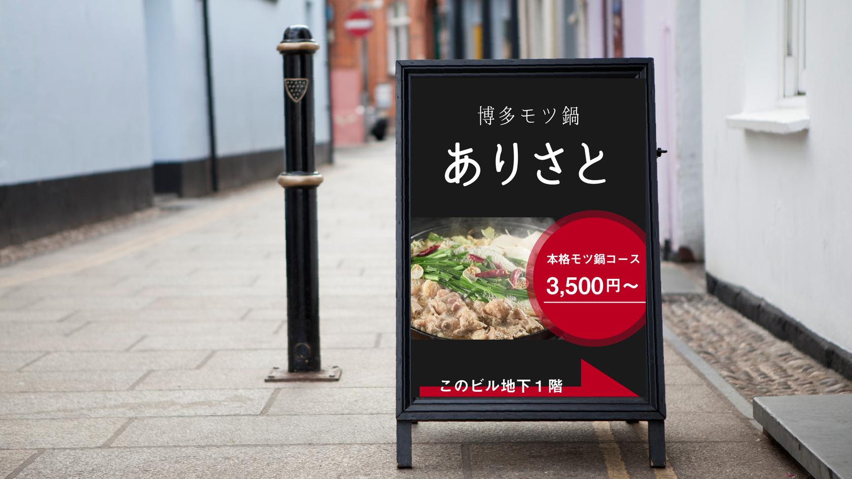 飲食店の看板の例