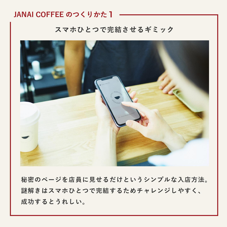 JANAI COFFEEの作り方1 スマホ1つで乾けるさせるギミック 秘密のページを店員に見せるだけというシンプルな入店方法。謎解きはスマホ1つで完結するためチャレンジしやすく、成功するとうれしい