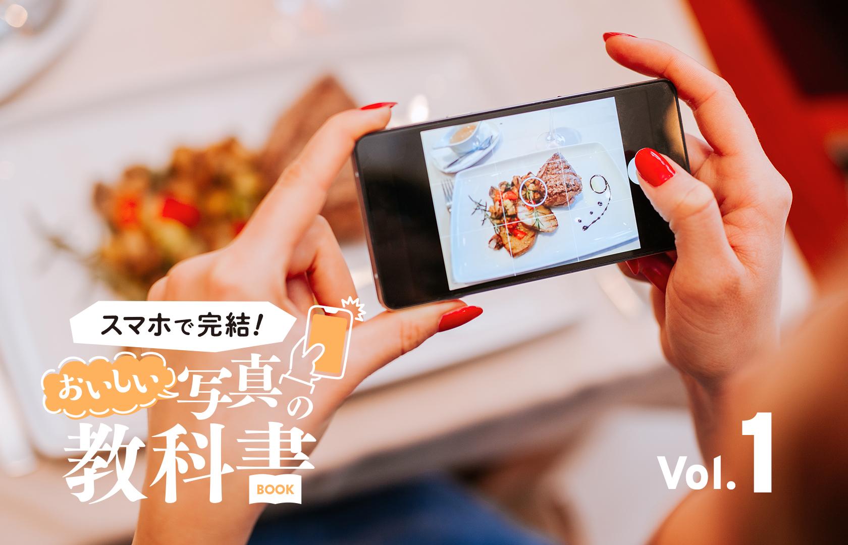 """スマホでOK!飲食店の撮影、基本の""""キ"""""""