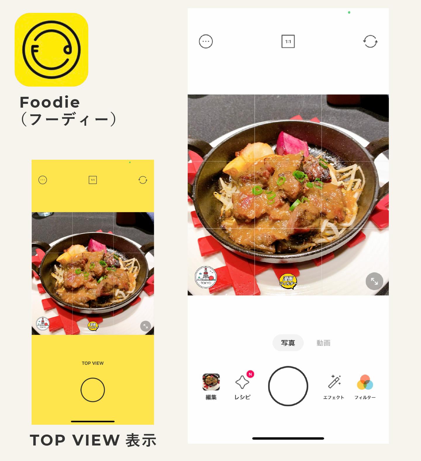 料理撮影アプリFoodieフーディ