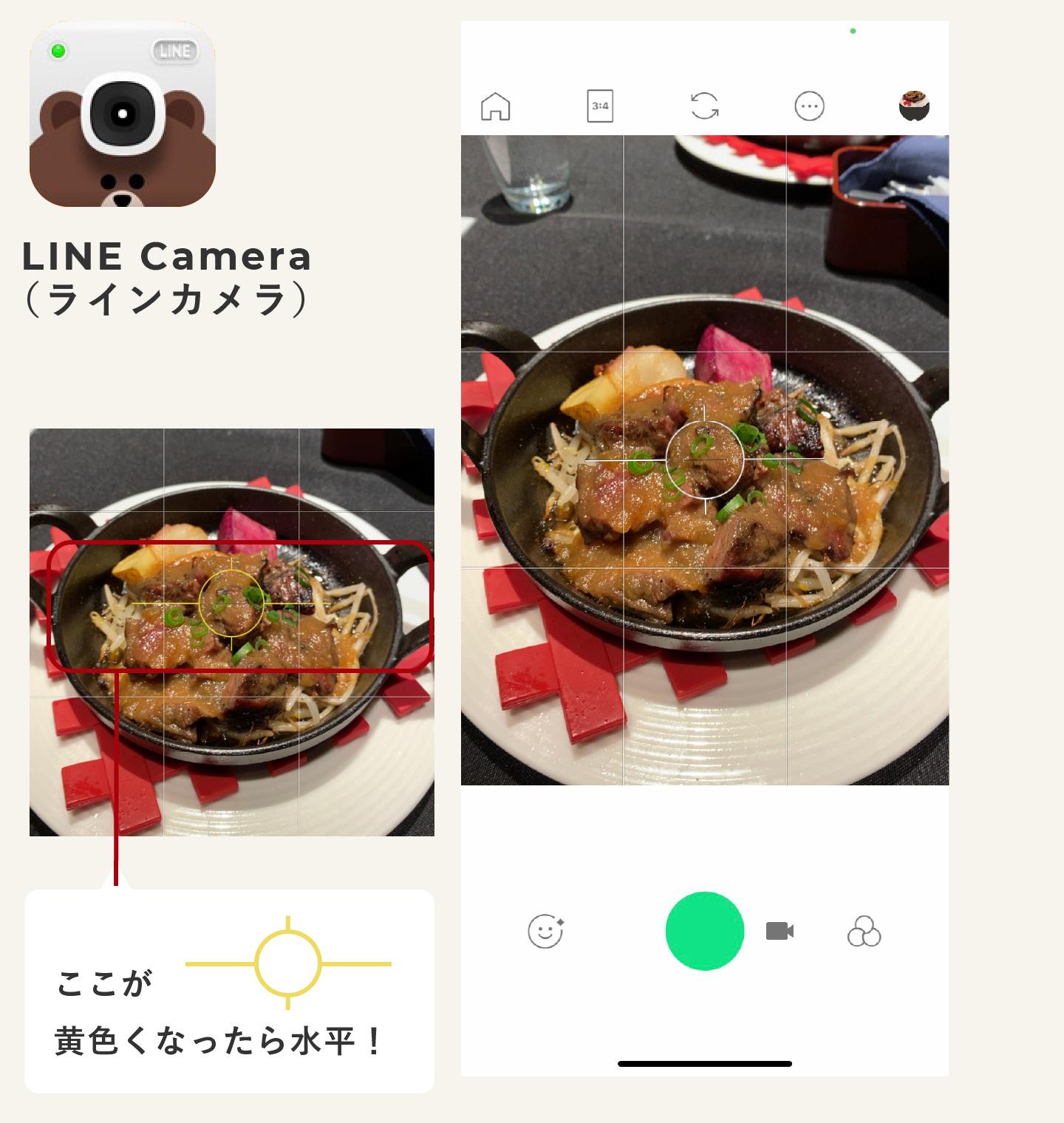 料理写真にも使えるLINEカメラ