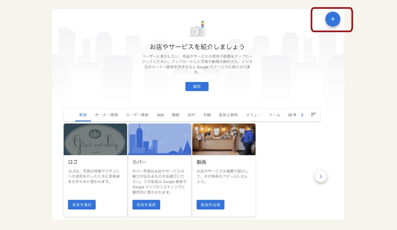 Googleマイビジネスの写真登録画面