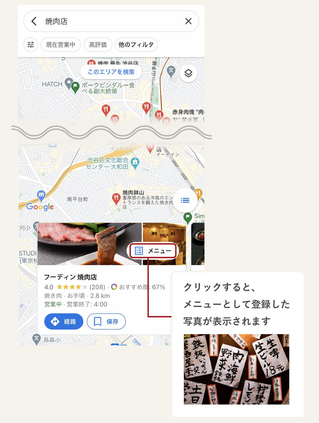 Googleマップ上のメニューボタン