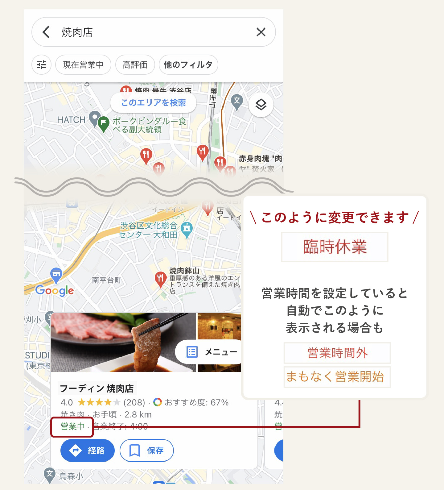 Googleマップ上にある臨時休業マーク