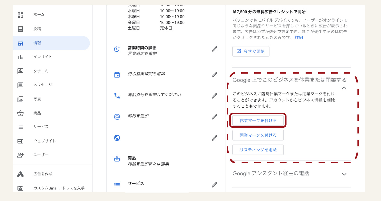 Googleマイビジネスの休業マークの付け方