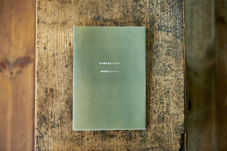 『本の読める店 fuzkue』のルールや支払いの仕組みが事細かに記された案内書き