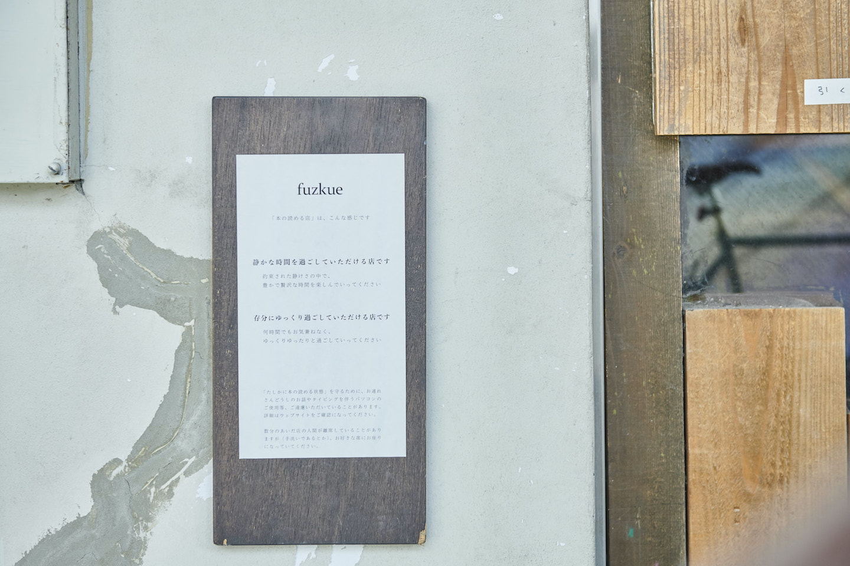 『本の読める店 fuzkue』の店舗入り口に掲げられたコンセプト