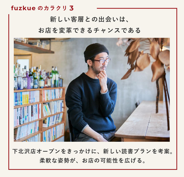 fuzkueのつくりかた3:新しい客層との出会いは、お店を変革できるチャンスである
