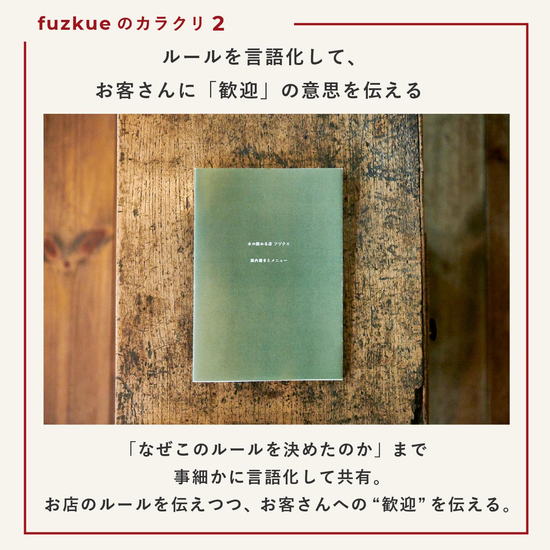 fuzkueのつくりかた2:ルールを言語化して、お客さんに「歓迎」の意思を伝える