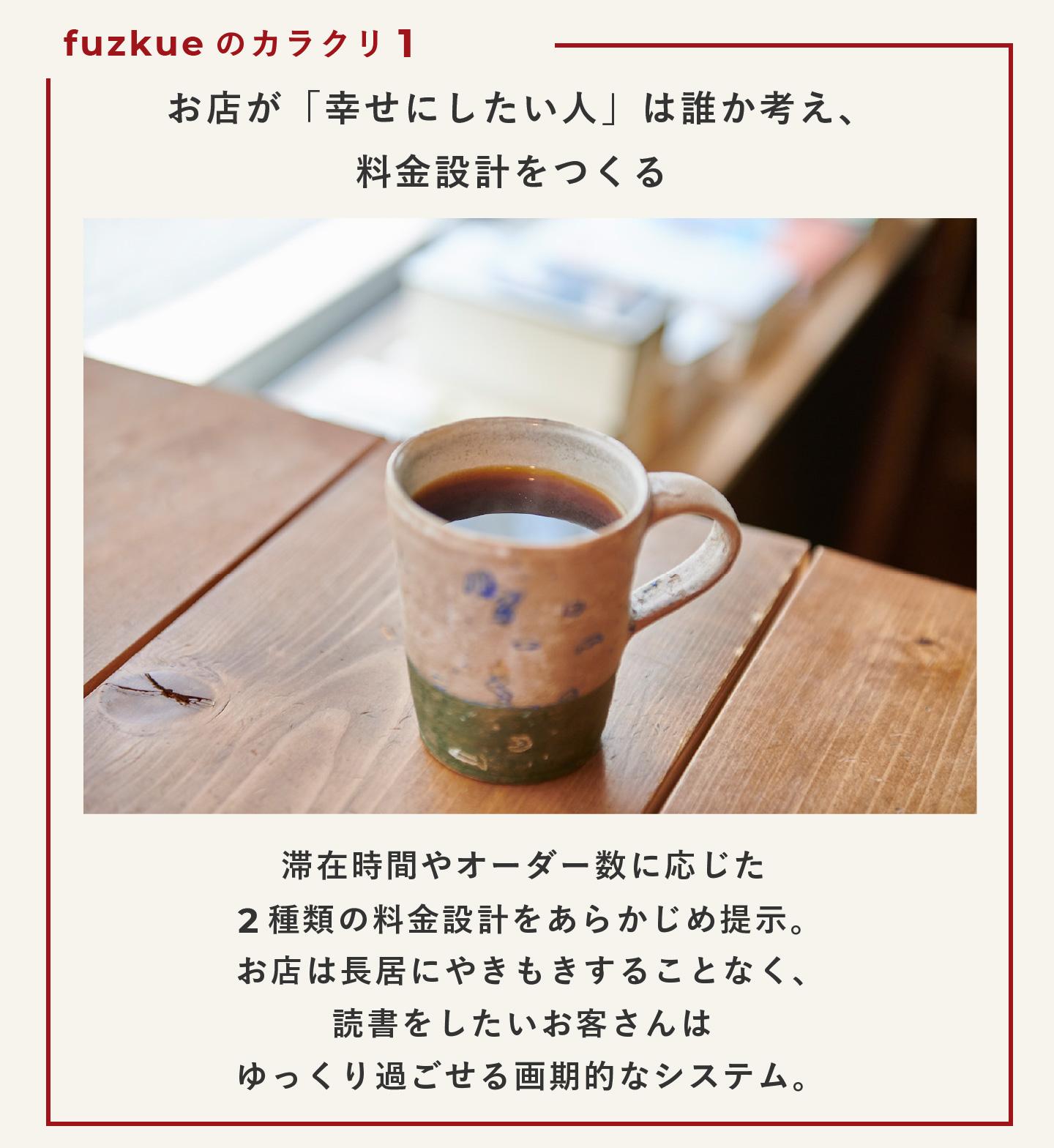 『本の読める店 fuzkue』のカラクリ1:お店が「幸せにしたい人」は誰か考え、料金設計をつくる